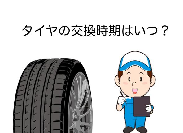 タイヤ 時期 車 交換